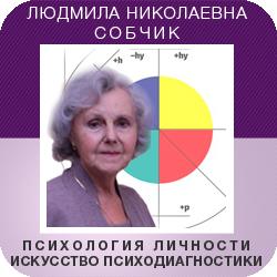 sobchik