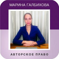 Марина Галбихова
