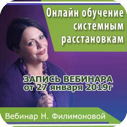 вебинар Наталии Филимоновой