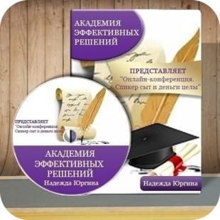мастер-класс онлайн конференция