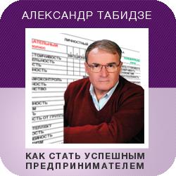 А. А. Табидзе