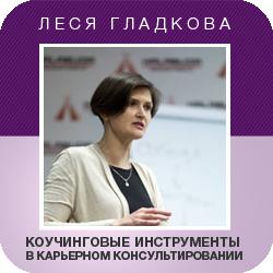 Леся Гладкова