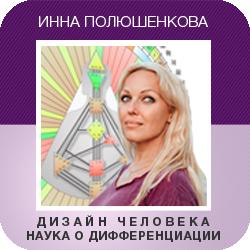 Инна Полюшенкова