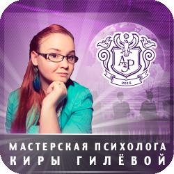 Кира Гилёва