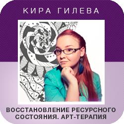 Кира Гилёва арт-терапия