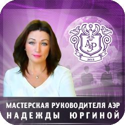 Надежда Юргина