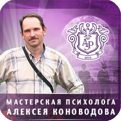 Алексей Коноводов