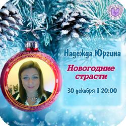 новогодние страсти надежда юргина