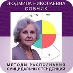 Людмила Николаевна Собчик