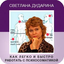 psyhosomatika