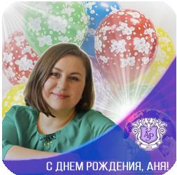 Анна Кантеева