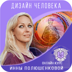 Инна Полюшенкова Дизайн человека