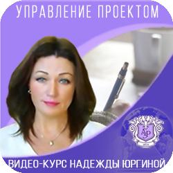 Надежда Юргина - Управление проектом