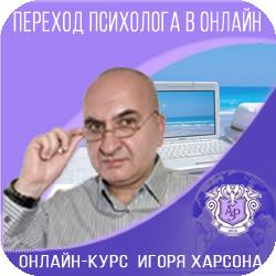 Игорь Маркович Харсон - переход психолога в онлайн