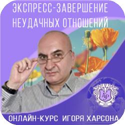 Игорь Маркович Харсон - завершение неудачных отношений