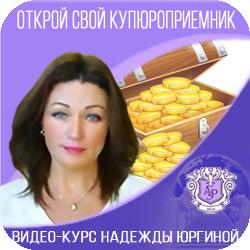 Надежда Юргина - Купюроприемник