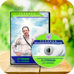 Алексей Коноводов медитация 33 ступеньки