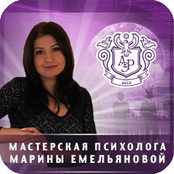 Тренинги Марины Емельяновой