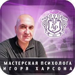Психолог Игорь Харсон