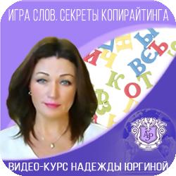 Надежда Юргина - копирайтинг
