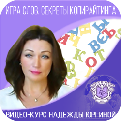 Надежда Юргина - Секреты копирайтинга